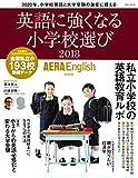 【AERA English 特別号】英語に強くなる小学校選び2018 (AERAムック)