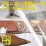 RAIN QUEEN 食器棚シート お手入れ簡単シート 飾り棚 キッチン カウンター 透明フィルム カットOK 保護シート おしゃれ インテリア テーブルランナー 60cmx250cm 厚さ4mil キッチンシート 台所用ステッカー