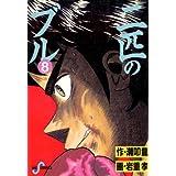 二匹のブル(8) (ビッグコミックス)