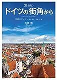 《最新版》ドイツの街角から 素顔のドイツ―その文化・歴史・社会 2021~