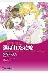 選ばれた花嫁 シチリアの恋人たち (ハーレクインコミックス) Kindle版