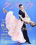 月刊ダンスビュウ 2021年 07 月号 [雑誌]