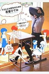 さまよえる成年のための吾妻ひでお Azuma Hideo Best Selection コミック