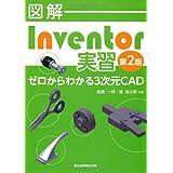 図解 Inventor実習(第2版):ゼロからわかる3次元CAD