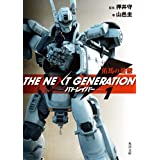 THE NEXT GENERATION パトレイバー (1) 佑馬の憂鬱<THE NEXT GENERATION パトレイバー> (角川文庫)