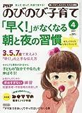 PHPのびのび子育て 2017年 04 月号 [雑誌]