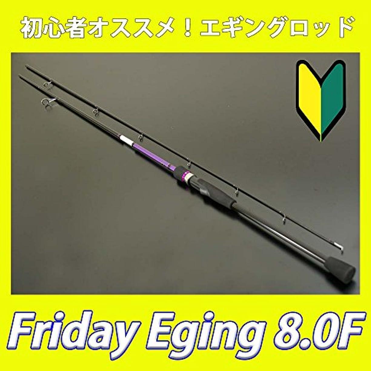 パーティション泥棒複合エギングロッド FridayEging8.0F (150015)