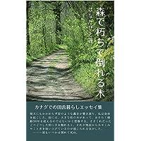 森で朽ちて倒れる木: カナダの森の中で書いたエッセイ集 (創作執筆文庫)