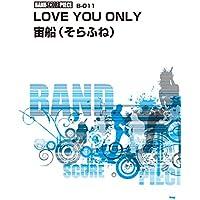 バンドスコア・ピース LOVE YOU ONLY/宙船(そらふね) 【バンドスコア・ピース:B-011】 (楽譜)