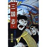 三国志 (6) 玉璽の行くえ (希望コミックス (24))