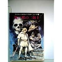 魔の都の二剣士 (1977年) (創元推理文庫―ファファード&グレイ・マウザーシリーズ〈1〉)