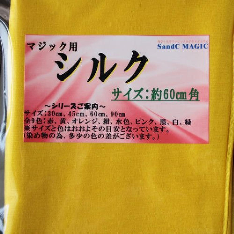 S&C シルク60 黄