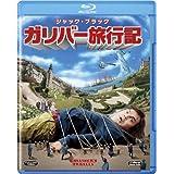 ガリバー旅行記 [Blu-ray]