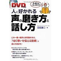 DVD付き 人に好かれる声の磨き方と話し方