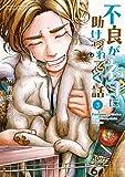 不良がネコに助けられてく話 3 (3) (少年チャンピオン・コミックスエクストラ)