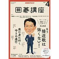 NHKテキスト 囲碁講座 2018年 04 月号 [雑誌]