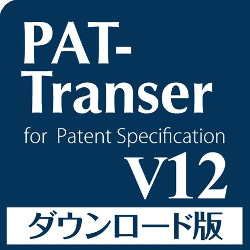 神杭男性PAT-Transer V12 ダウンロード版 [ダウンロード]