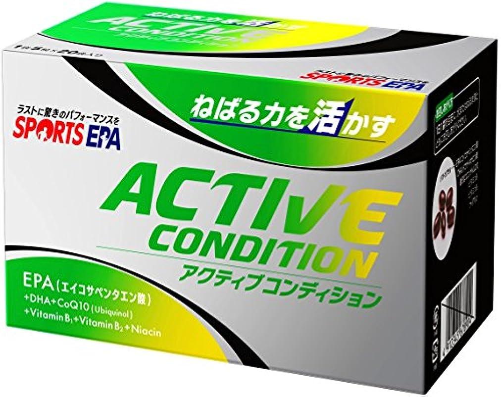 すみません調整する過去SPORTS EPA アクティブコンディション(分包) 5粒入り×20袋