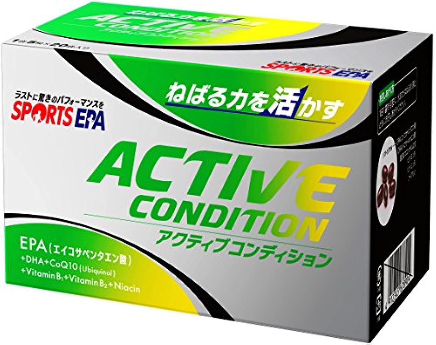 狂った膨らませる増幅するSPORTS EPA アクティブコンディション(分包) 5粒入り×20袋