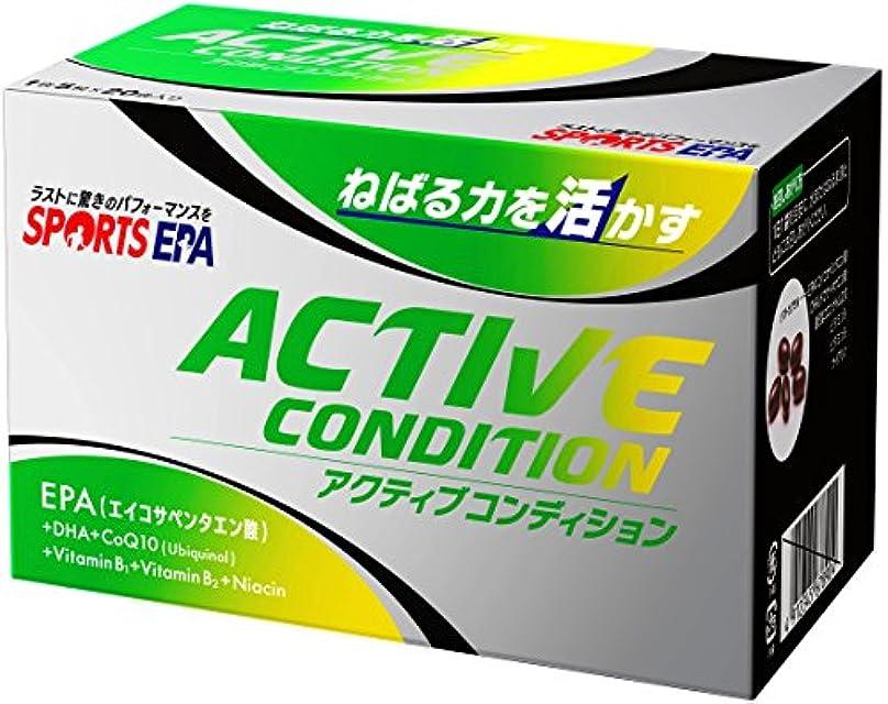 SPORTS EPA アクティブコンディション(分包) 5粒入り×20袋