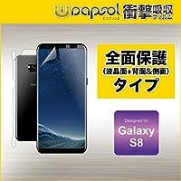 Wrapsol Galaxy S8(SC-02J)用 全面保護 (液晶面+背面&側面) 液晶フィルム 衝撃吸収Wrapsol ULTRA (ラプソル ウルトラ) WPGXS8-FB