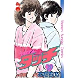 タッチ 完全復刻版(20) (少年サンデーコミックス)