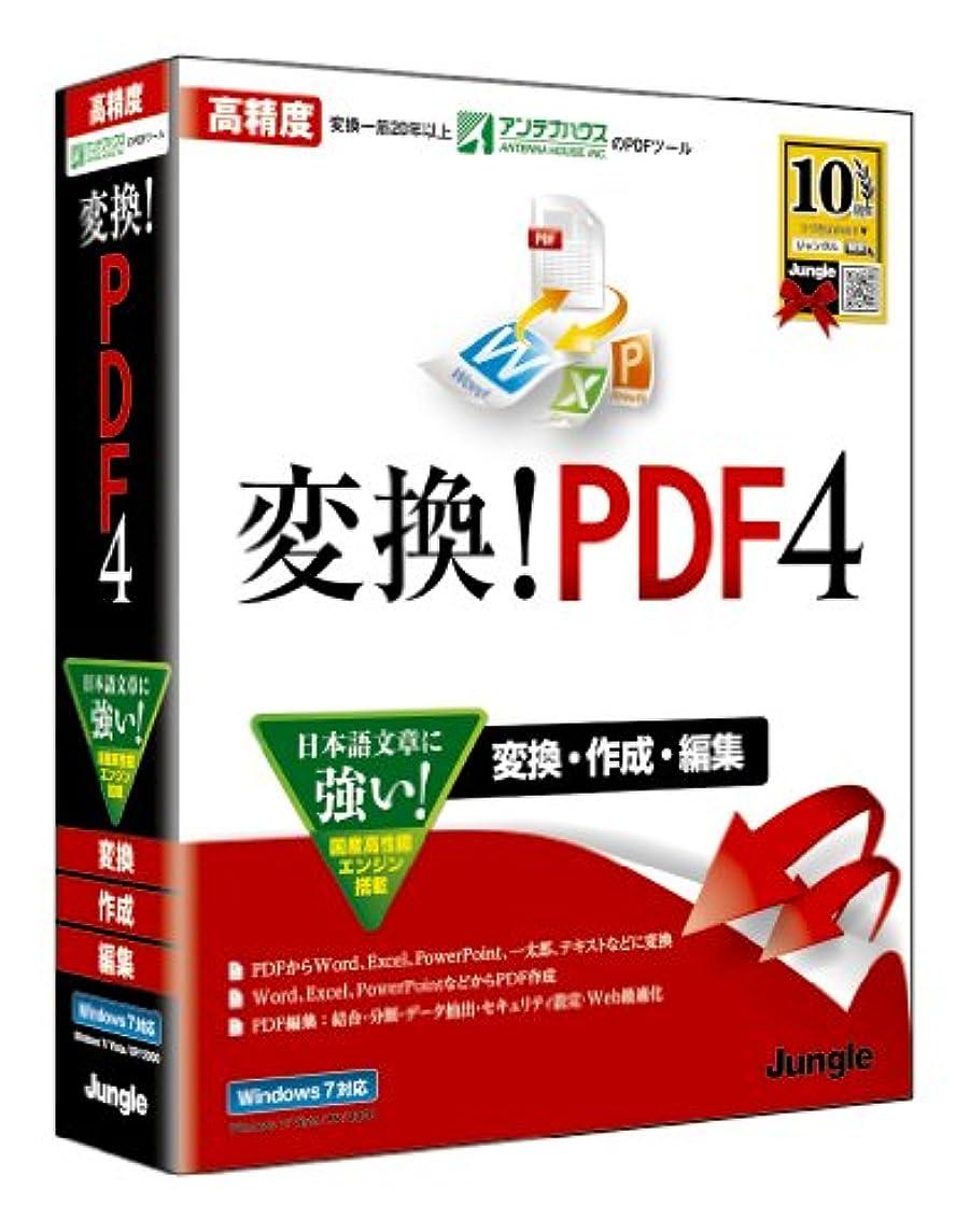 羽出口保存する変換!PDF4