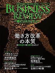 一橋ビジネスレビュー 2021年SPR.68巻4号―働き方改革の本質――「脱低生産性・低賃金国家」をめざして