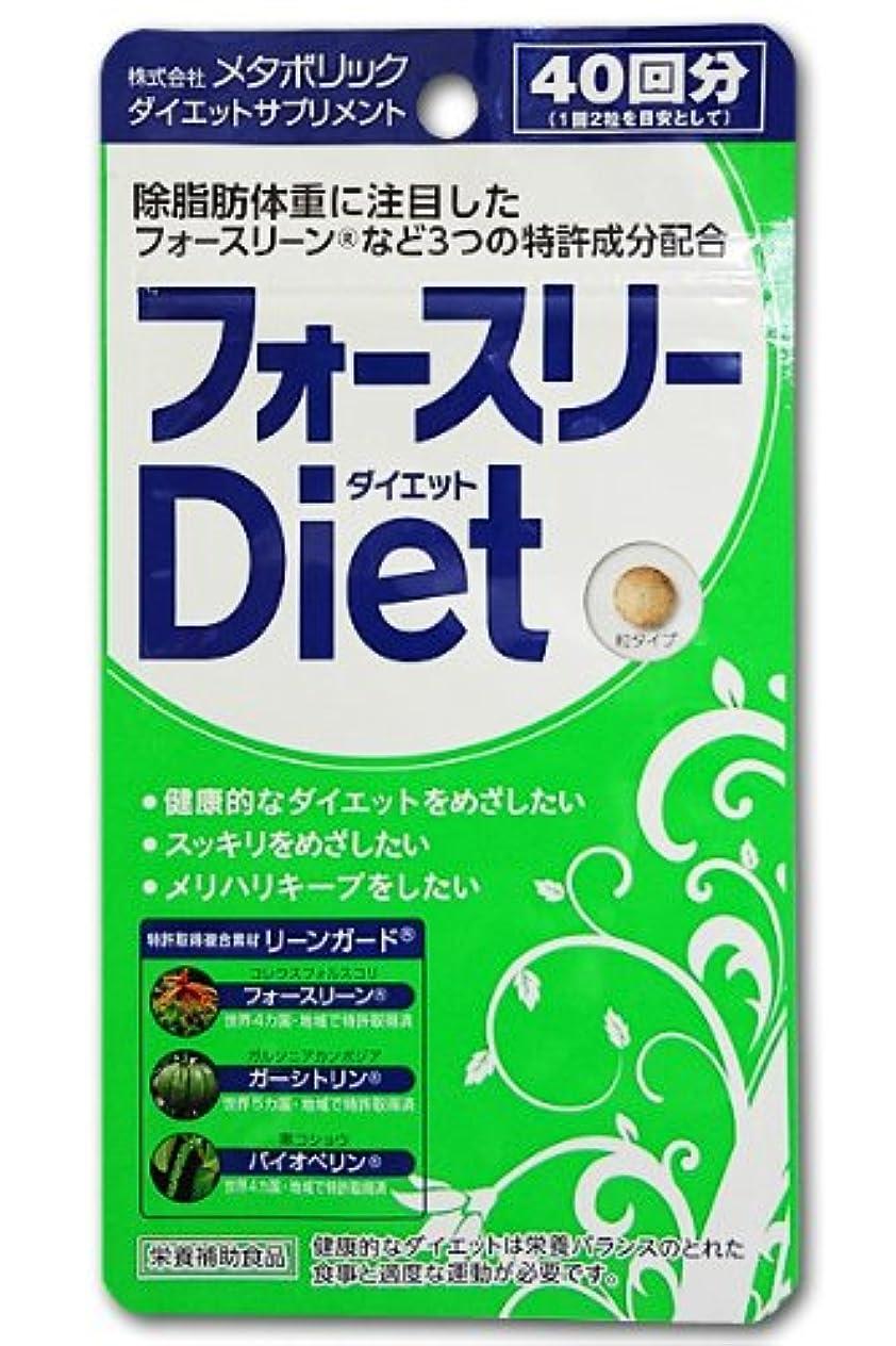 添加剤不注意意味のあるメタボリック フォースリーダイエット 80粒