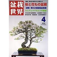 盆栽世界 2008年 04月号 [雑誌]
