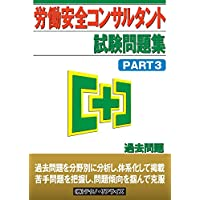 労働安全コンサルタント 試験問題集 PART3