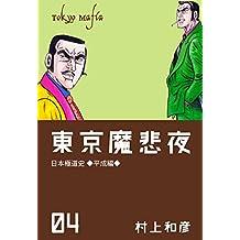 東京魔悲夜 4 ~日本極道史・平成編~