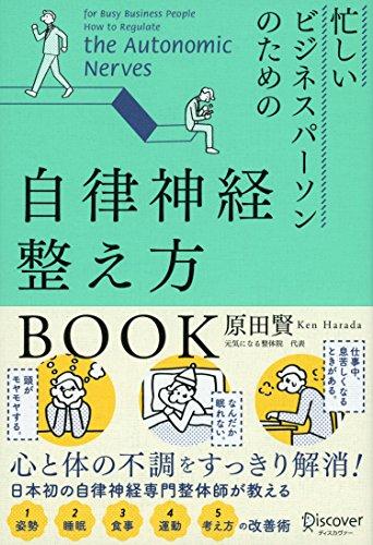 忙しいビジネスパーソンのための自律神経整え方BOOK