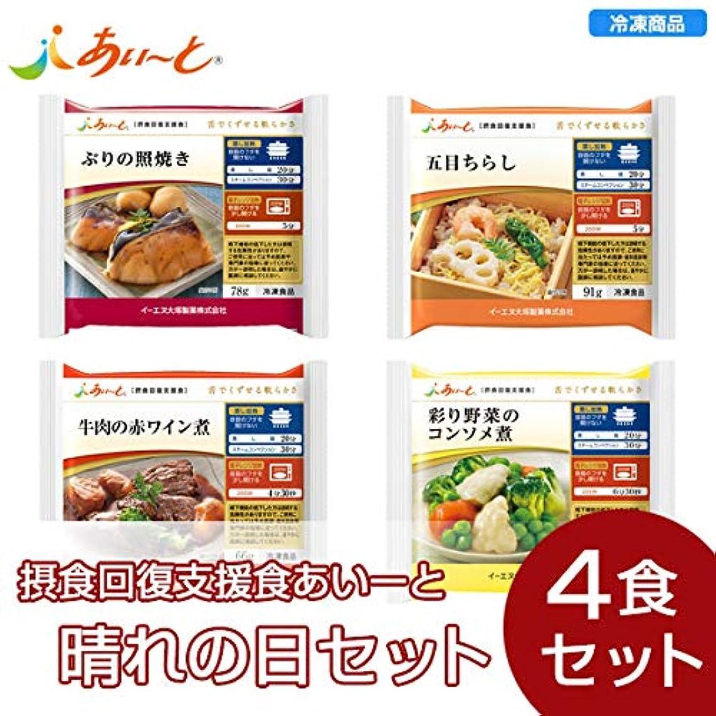 シャックルシェル処方【冷凍介護食】摂食回復支援食あいーと 晴れの日セット(4個入)
