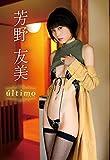 芳野友美 ùltimo (<DVD>)