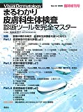 まるわかり皮膚科生体検査 診断ツールを完全マスター Visual Dermatology2020年臨時増刊号 (ヴィジュアルダーマトロジー)