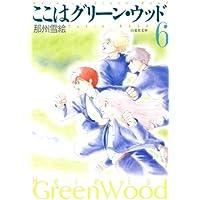 ここはグリーン・ウッド 6 (白泉社文庫)