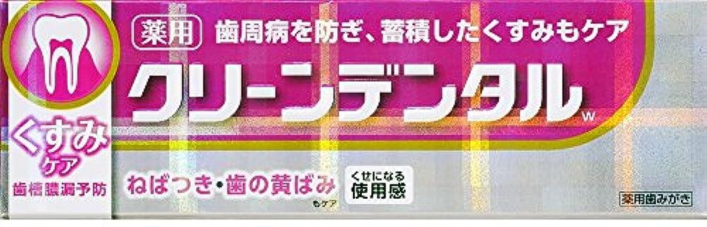 その結果放置古代第一三共ヘルスケア クリーンデンタルWくすみケア 50g 【医薬部外品】