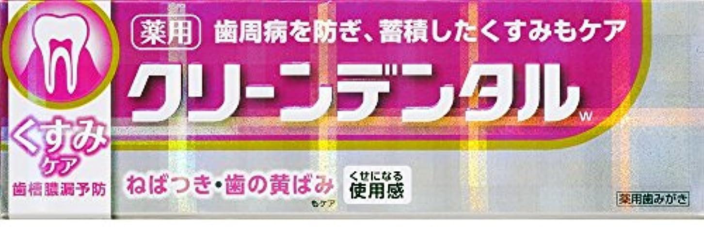 オーナー東階層第一三共ヘルスケア クリーンデンタルWくすみケア 50g 【医薬部外品】