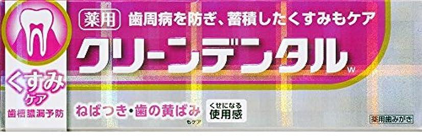 飢饉転倒ブランド第一三共ヘルスケア クリーンデンタルWくすみケア 50g 【医薬部外品】