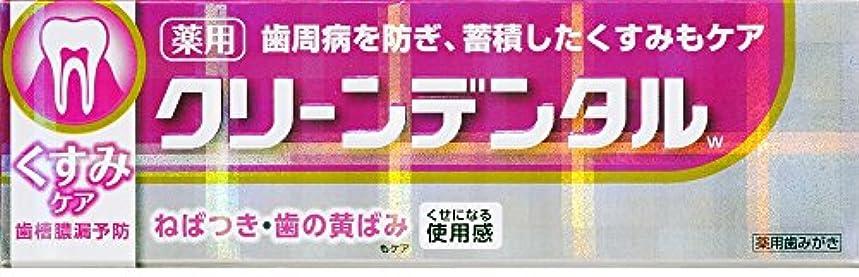 薬用インストラクターホイスト第一三共ヘルスケア クリーンデンタルWくすみケア 50g 【医薬部外品】