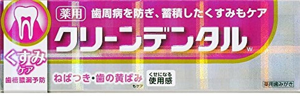 ダブル必要とする考慮第一三共ヘルスケア クリーンデンタルWくすみケア 50g 【医薬部外品】