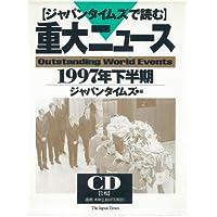 ジャパンタイムズで読む重大ニュース 97年下半期 (1997)[CD]