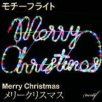 電光ホーム モチーフライト メリークリスマス Merry Cristmas 45cm×80cm 筆記体 オーナメント モチーフ ライト イルミネーションモチーフ 文字 カリグラフィ 2D クリスマス LED 電飾 イルミネーション クリスマス Christmas 飾り付け 装飾