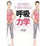 体の痛み・不調が消える! 「呼吸」力学