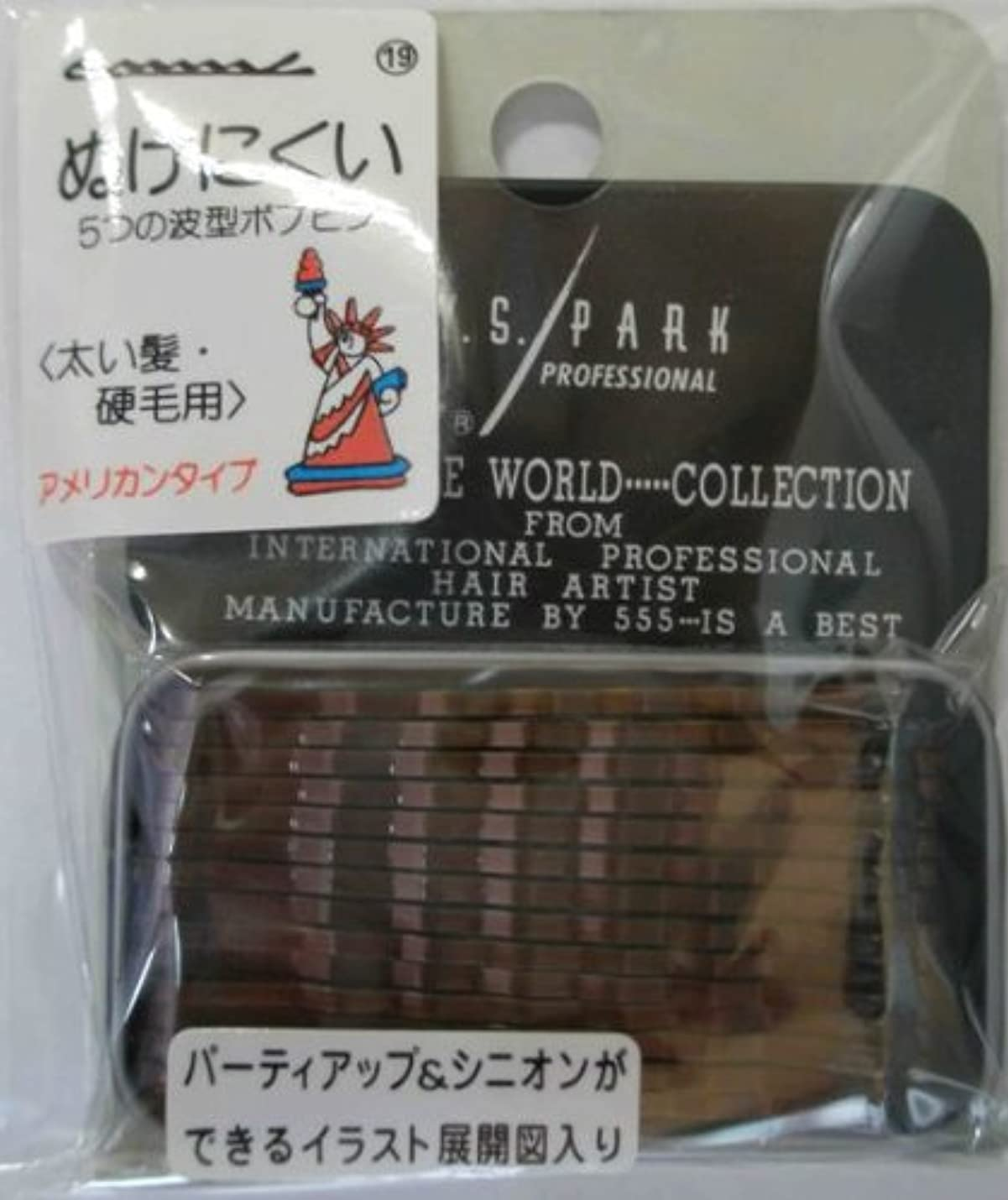 はっきりと補助人工Y.S.PARK世界のヘアピンコレクションNo.19(太い髪?硬毛用)アメリカンタイプ40P