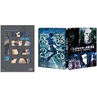 【Amazon.co.jp限定】攻殻機動隊ARISE 3