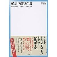 絶対内定2010―自己分析とキャリアデザインの描き方 (絶対内定シリーズ)