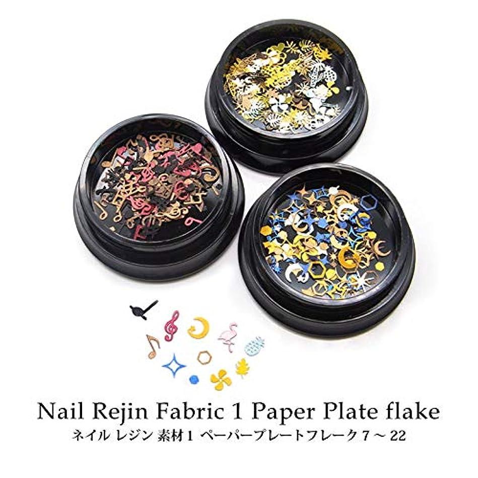 ネイル レジン 素材 1 ペーパープレートフレーク 1個入り 7~22 (12.金魚アソート)