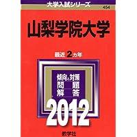 山梨学院大学 (2012年版 大学入試シリーズ)